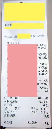Tモニタ_02_食事レシート